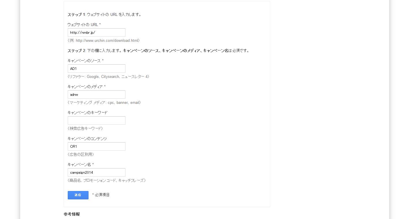 URL生成ツール画面キャプチャ