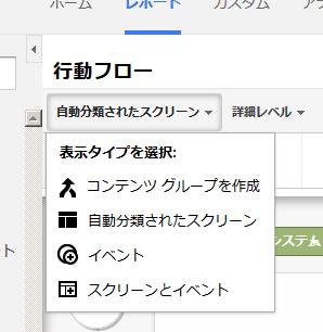 アプリの行動フロー(オプション)