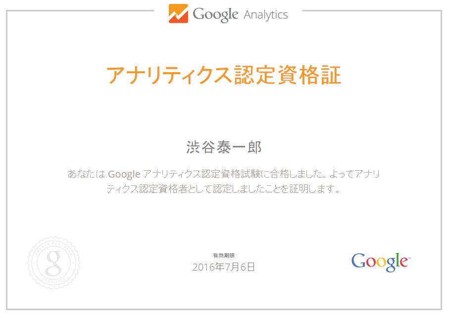 GAIQ認定証(日本語)
