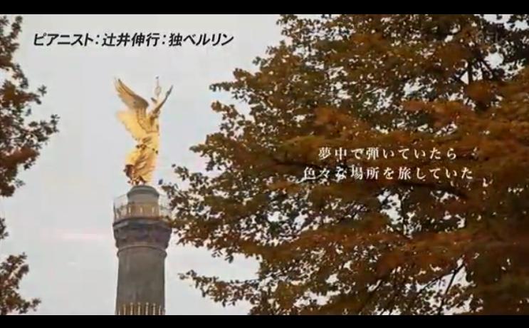 アナザースカイ - 辻井伸行