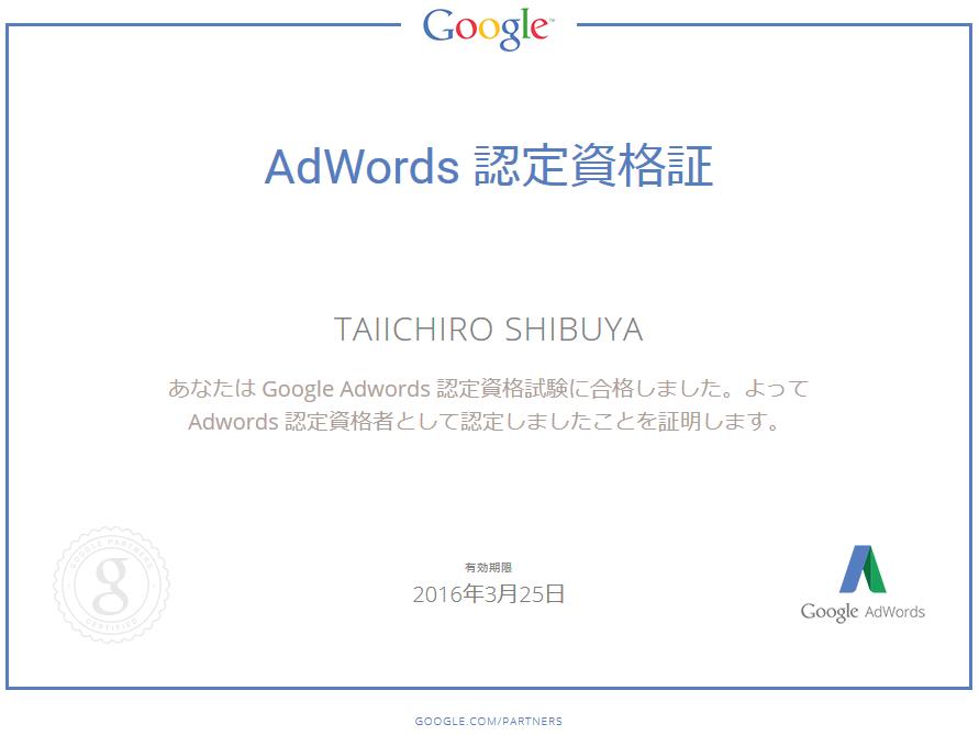 AdWords 認定資格証