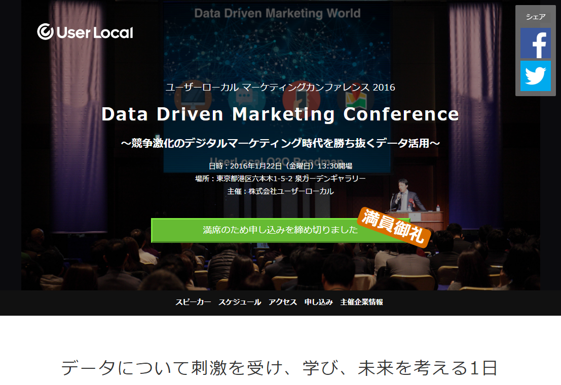 1月22日開催 UserLocal Data Driven Marketing Conference